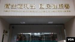 台湾卫生福利部 国民健康署 (申华 拍摄)