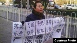叶洪霞1月15日在北京开始示威(民生观察网)