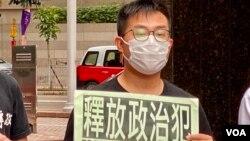 社民連主席黃浩銘批評,國家安全其實是保障中共安全 (美國之音湯惠芸)