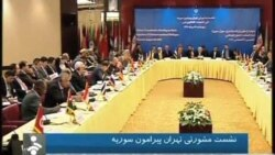 نشست مشورتی تهران پيرامون بحران سوريه گشايش يافت