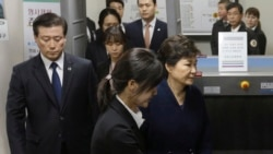ေတာင္ကိုရီးယား သမၼတေဟာင္း Park Geun-hye ကို ဖမ္းဆီး