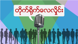 09-01-15 Tuesday Call in Show - Burmese women and politics