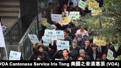 大批遊行人士高舉簡體字的「大學不要黨委書記標語」(攝影:美國之音湯惠芸)