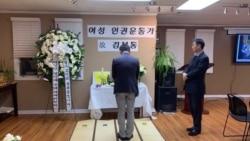 [뉴스풍경 오디오] 위안부 피해자 김복동 인권운동가 별세