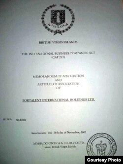 当事人提供的Fortalent 公司注册文件图片显示2003年11月24日的注册信息(胡德华提供)