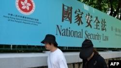 行人走過香港街頭港版國安法的宣傳牌。(2020年7月15日)