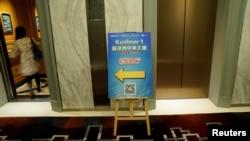 川普女婿的妹妹在中国推销投资移民项目时在中国上海一家酒店放置的活动看板(2017年5月7日)