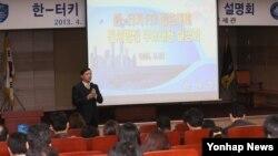 24일 한국 서울에서 열린 '한-터키 FTA 발효대비 관세행정 주요내용 설명회'에서 관세청 FTA 기획담당관실 이영달 사무관이 원산지규정 주요내용에 대해 설명하고 있다.