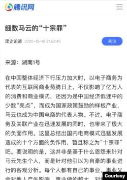 """去年12月出台的""""打马""""文章—""""细数马云'十宗罪'"""" (网络截屏)"""