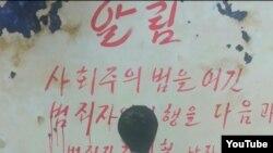 북한인권시민연합 주관으로 오는 6일부터 열리는 '꽃제비 날다'라는 북한 아동 인권 전시회 프로모션 동영상 장면. (북한인권시민연합 제작)