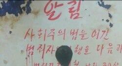 [인터뷰 오디오 듣기] 북한인권시민연합 차미리 간사