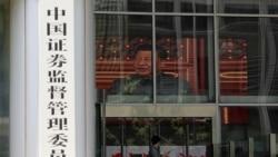 中國強化會計師事務所監管 矢言精準打擊財務造假