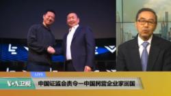 VOA连线(方冰):中国证监会责令一民营企业家回国