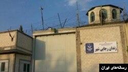 حدود ۵۰ زندانی سیاسی در رجایی شهر نگهداری می شوند.