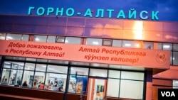 Oltoy Respublikasining poytaxt Gorno-Altayskdagi yagona aeroporti