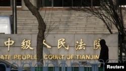 2018年12月26日审理中国著名维权律师王全璋案的天津中级人民法院。