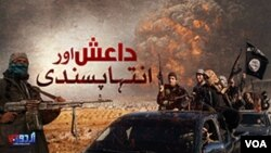 Image de propagande du groupe Etat islamique.