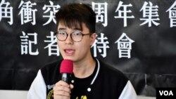 香港大學學生會會長黃程鋒。(美國之音湯惠芸)