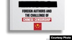 报告《审查和良心——外国作者和中国的审查挑战》封面的下半部