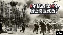 时事大家谈:8年抗战改14年,历史说改就改?