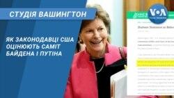 Студія Вашингтон. Як законодавці США оцінюють саміт Байдена і Путіна