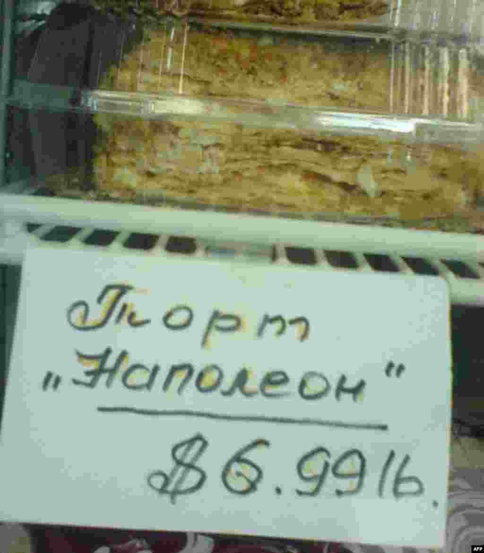 Захотілось скуштувати торт «Наполеон»? Будь ласка: 7 доларів за 450 грам.