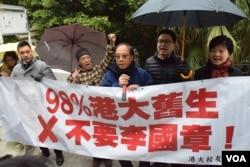 多名港大校友包括公民黨主席余若薇(右一)、民主黨前主席楊森(右三)到場示威,反對李國章出任港大校委會主席。(美國之音湯惠芸攝)