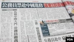 台灣媒體報導禁止公務員赴中進修(翻拍自由時報)
