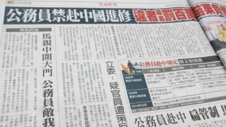 台湾媒体报道禁止公务员赴中进修(翻拍自由时报)
