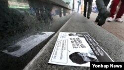 박근혜 대통령 취임 2주년을 맞은 25일 서울 마포구 신촌역 일대에 '민주주의를 염원하는 시민들' 명의로 살포된 박 대통령을 규탄하는 내용의 전단지가 바닥에 떨어져 있다.