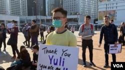 香港市民梁先生手持標語參加聲援被逐印傭作家Yuli集會,感謝Yuli勇敢發聲,是他的英雄。(美國之音 湯惠芸拍攝)