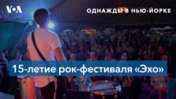 «Однажды в Нью-Йорке». Русский рок над американскими полями.