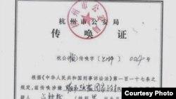 """杭州警方以""""煽動顛覆國家政權""""傳喚呂耿松。(呂耿松提供)"""