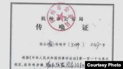"""杭州警方以""""煽动颠覆国家政权""""传唤吕耿松。(吕耿松提供)"""