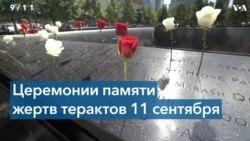 Церемонии памяти жертв терактов 11 сентября прошли в Нью-Йорке и по всей стране
