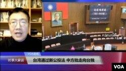 VOA连线(张永泰):台湾通过新公投法,中方批走向台独