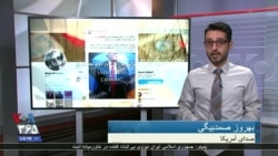واکنش ها در فضای مجازی به تحریم گسترده جمهوری اسلامی توسط آمریکا
