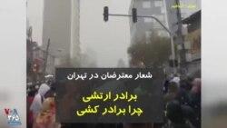 ویدیو ارسالی شما - شعار مردم تهران: برادر ارتشی، چرا برادرکشی