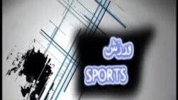 اخبار ورزشی افغانستان