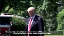 Новости США за 60 секунд. 29 апреля 2017 года
