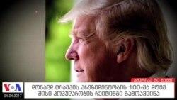 ამერიკა 60 წამში, 24 აპრილი 2017