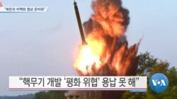 "[VOA 뉴스] ""북한과 비핵화 협상 준비돼"""
