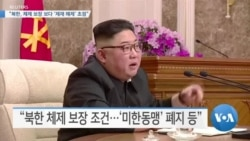 """[VOA 뉴스] """"북한, 체제 보장 보다 '제재 해제' 초점"""""""
