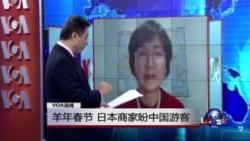 VOA连线:羊年春节 日本商家盼中国游客
