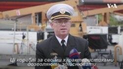 Які кораблі США передали Україні? Відео