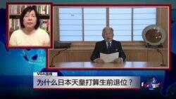 VOA连线: 为什么日本天皇打算生前退位?