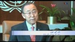 پایان دوره خدمت بان کی مون در سازمان ملل متحد