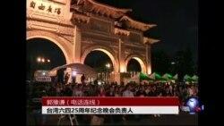 VOA连线:台湾民众聚集自由广场悼念六四
