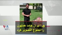 چرا ایران «حامد همایون» را ممنوع التصویر کرد