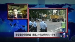VOA连线:港警清除金钟路障 香港占中行动是否告一段落?